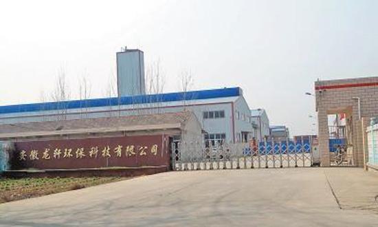 安徽砀山工厂污染河南村庄 村民 废气刺鼻水不能喝 图图片