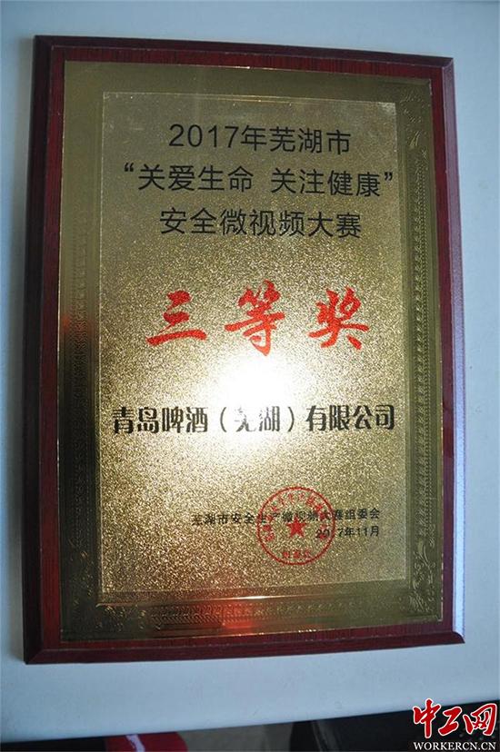 青岛啤酒(芜湖)有限公司获微视频大赛三等奖